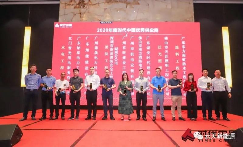 """江门智光用电服务有限公司荣获时代中国""""2020年度优秀供应商""""荣誉称号"""