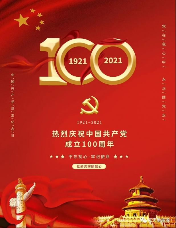 热烈庆祝建党100周年
