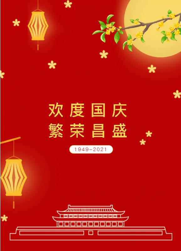 奉献绿色能源 建设美丽中国