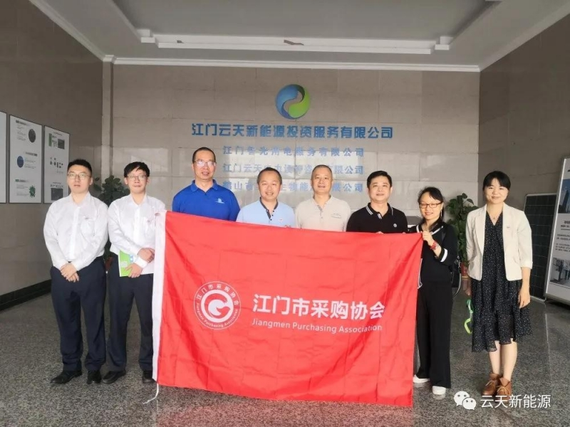 江门市采购协会莅临江门智光用电服务有限公司指导工作